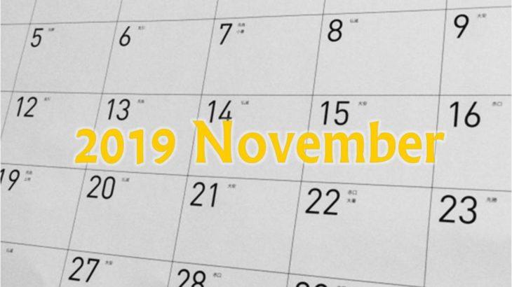 国宝カレンダー 2019年11月