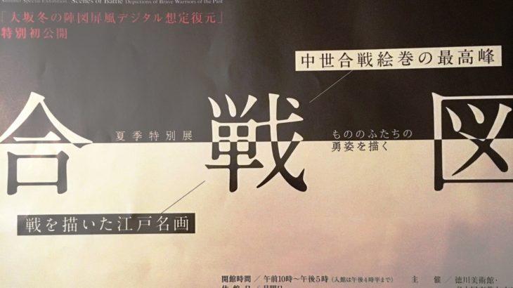 情報 徳川美術館「合戦図」2019/7/27~9/8[愛知]