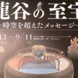 情報|龍谷ミュージアム「龍谷の至宝」2019/7/13~9/11
