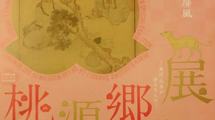 情報|大倉集古館リニューアル「桃源郷展」2019/9/12~11/17