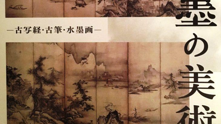 情報|静嘉堂文庫美術館「入門 墨の美術」2019/8/31~10/14