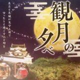 情報|彦根城「観月の夕べ」2019秋