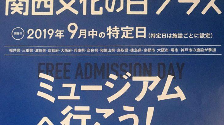 情報|関西文化の日プラス「ミュージアムへ行こう」2019年9月