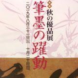 情報|五島美術館「筆墨の躍動」2019/8/31~10/20