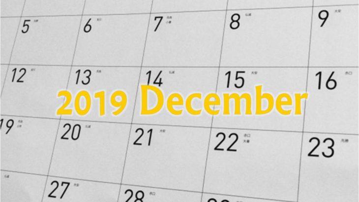 国宝カレンダー 2019年12月