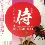 情報|福岡市博物館「侍~もののふの美の系譜~」2019/9/7~11/4