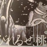 情報|サントリー美術館「美濃の茶陶」2019/9/4~11/10