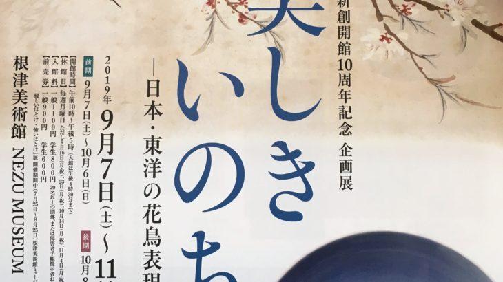 情報|根津美術館「美しきいのち」2019/9/7~11/4