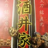 情報|致道博物館「出羽国庄内藩主 酒井家名宝」2019/9/26~11/4[山形]