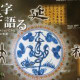 情報|白鶴美術館「文字を語る」2019/9/25~12/8[兵庫]