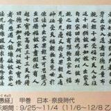 賢愚経残巻(大聖武)[白鶴美術館/兵庫]