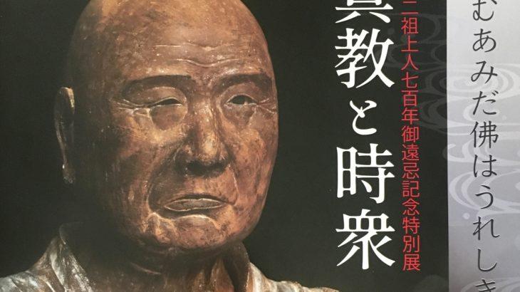 情報|時宗二祖上人七百年御遠忌記念「真教と時衆」2019/9/7~11/10[神奈川]