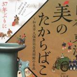 情報|松濤美術館「日本・東洋 美のたからばこ~和泉市久保惣記念美術館の名品」2019/10/5~11/24