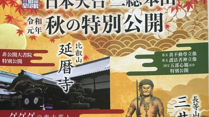 情報|日本天台三総本山「秋の特別公開」2019/10/1~12/8[滋賀]