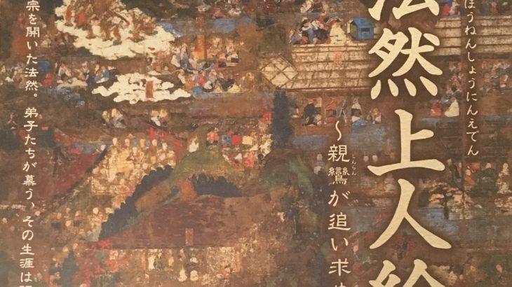 情報|山梨県立博物館「法然上人絵伝」2019/10/12~11/25[山梨]