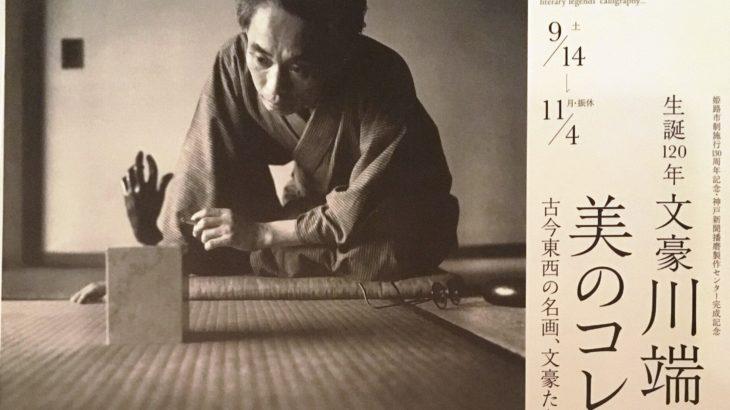 情報|姫路市立美術館「川端康成と美のコレクション」2019/9/14~11/4[兵庫]