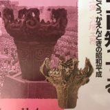 情報|新潟県立歴史博物館「国民の文化財 あ、コレ知ってる!」2019/9/14~11/4