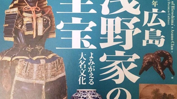 情報|広島県立美術館「広島浅野家の至宝」2019/9/10~10/20