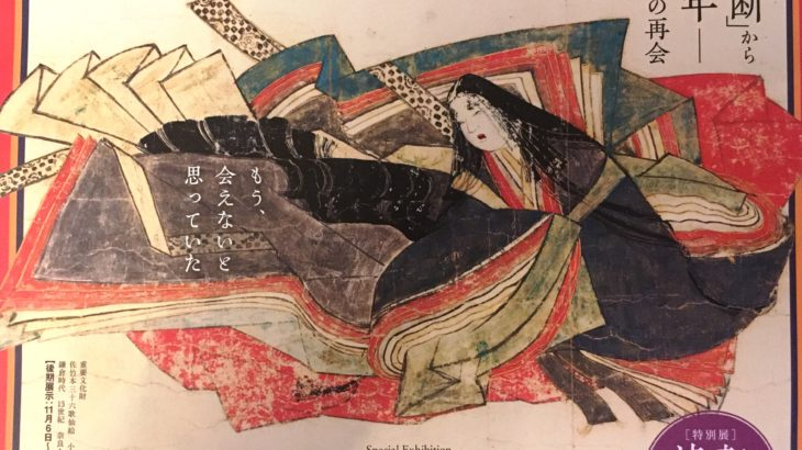 情報|京都国立博物館「佐竹本三十六歌仙絵と王朝の美」2019/10/12~11/24[京都]