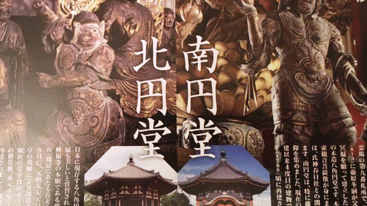情報|興福寺 北円堂・南円堂 特別公開[奈良]2019/10/17~11/10