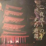 情報|海住山寺ライトアップイベントと文化財特別公開[木津川/京都]2019年10~11月