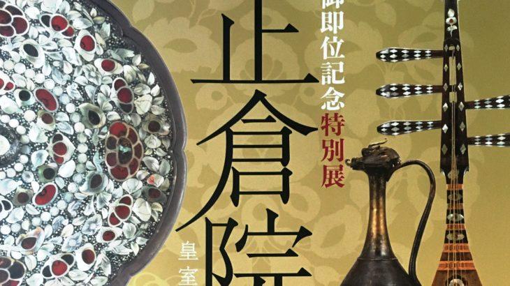 情報|東京国立博物館「正倉院の世界」2019/10/14~11/24