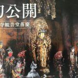 情報|仁和寺観音堂 修復落慶 特別内拝[京都]2019年春~秋