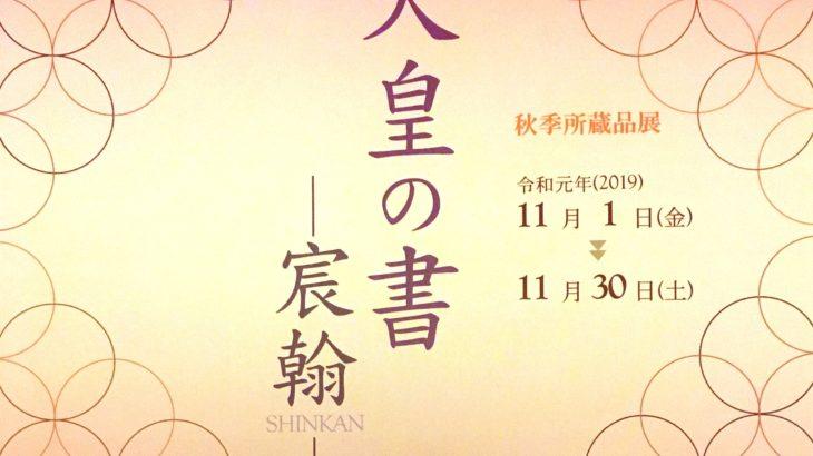 情報|大阪青山歴史文学博物館「天皇の書-宸翰-」2019/11/1~11/30