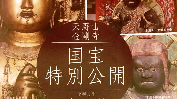 情報|天野山金剛寺「国宝特別公開」2019/11/1~11/5