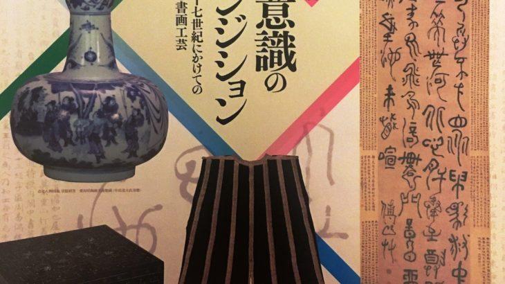 情報|五島美術館「美意識のトランジション」2019/10/26~12/8[東京]