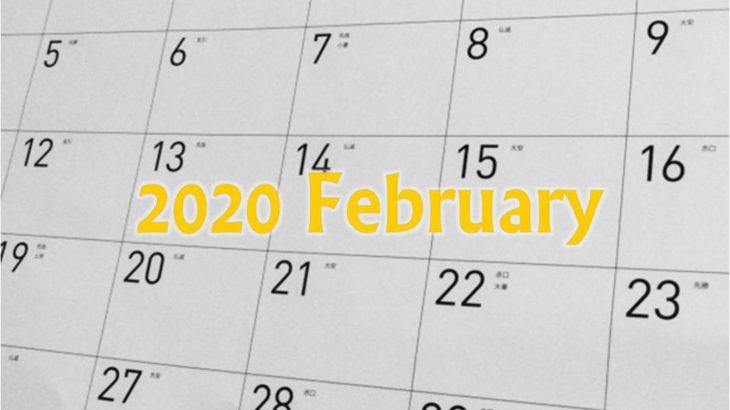 国宝カレンダー 2020年2月