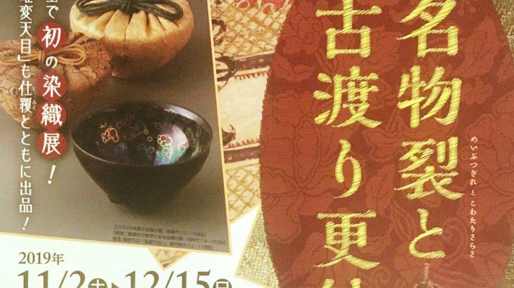 情報|静嘉堂文庫美術館「名物裂と古渡り更紗」2019/11/2~12/15