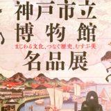 情報|神戸市立博物館「名品展」2019/11/2~12/22