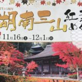 情報|湖南三山紅葉めぐり[滋賀]2019/11/16~12/1