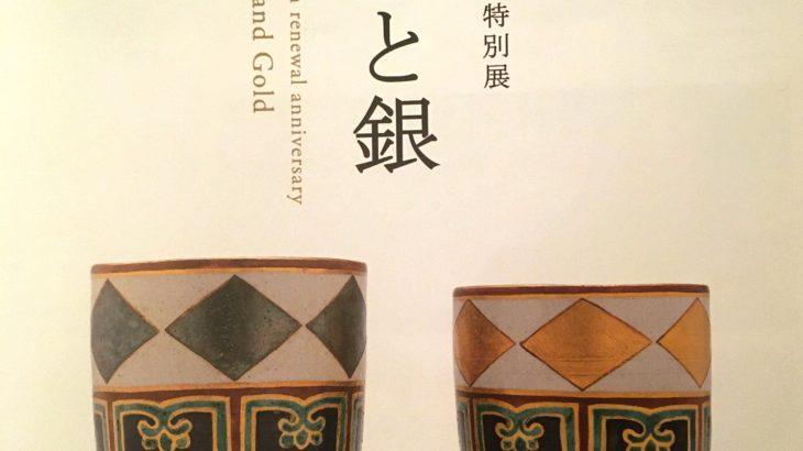 情報|MOA美術館「仁清 金と銀」2019/11/1~12/8[静岡]