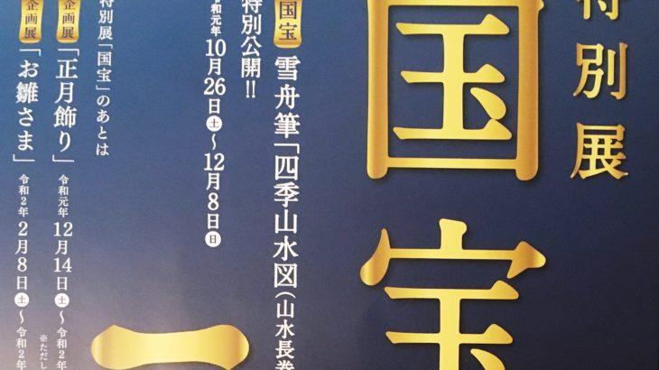 情報|毛利博物館「特別展 国宝」2019/10/26~12/8[山口]