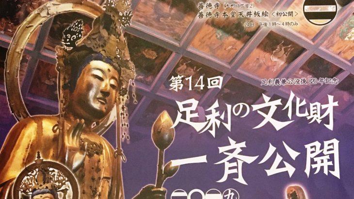 情報|足利の文化財一斉公開 2019/11/23・24[栃木]