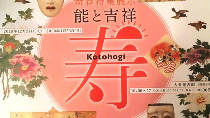 情報|大倉集古館「能と吉祥 寿-Kotohogi-」2019/12/24~2020/1/26[東京]