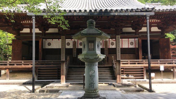 霊山寺 本堂[奈良]