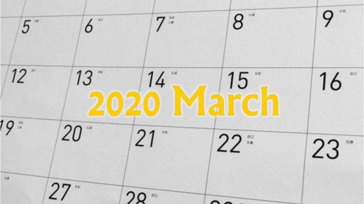 国宝カレンダー 2020年3月