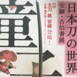 情報|春日大社 国宝殿「最古の日本刀の世界」12/28~3/1[奈良]