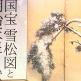 情報|三井記念美術館「国宝 雪松図屏風と明治天皇への献茶」2019/12/14~2020/1/30[東京]