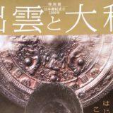 情報|東京国立博物館「出雲と大和」2020/1/15~2/26
