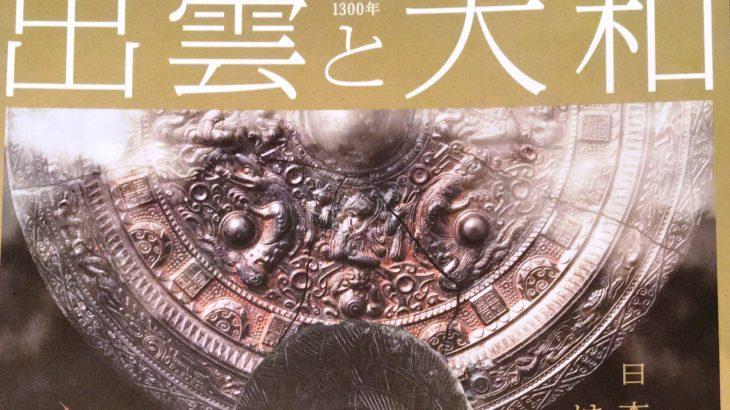 情報|東京国立博物館「出雲と大和」2020/1/15~3/8