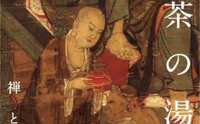 情報|相国寺承天閣美術館「茶の湯-禅と数寄」2019/10/5~2020/3/29