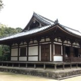 薬師寺 東院堂[奈良]