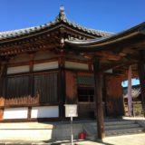 法隆寺 西円堂[奈良]