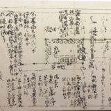 明月記 自筆本[冷泉家時雨亭文庫/京都]