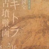 情報|第14回キトラ古墳壁画公開 北壁「玄武」2020/1/18~2/16[奈良]