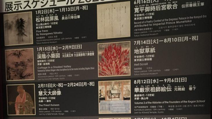 情報|東京国立博物館「国宝室」2020年スケジュール